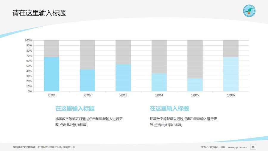 广西生态工程职业技术学院PPT模板下载_幻灯片预览图16