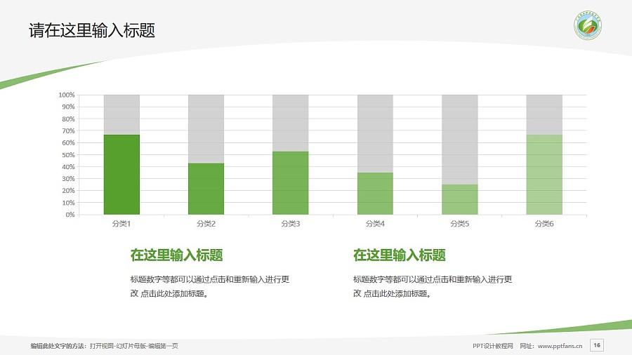 广西农业职业技术学院PPT模板下载_幻灯片预览图16