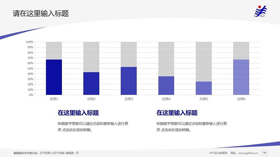 黑龍江三江美術職業學院PPT模板下載_幻燈片預覽圖16