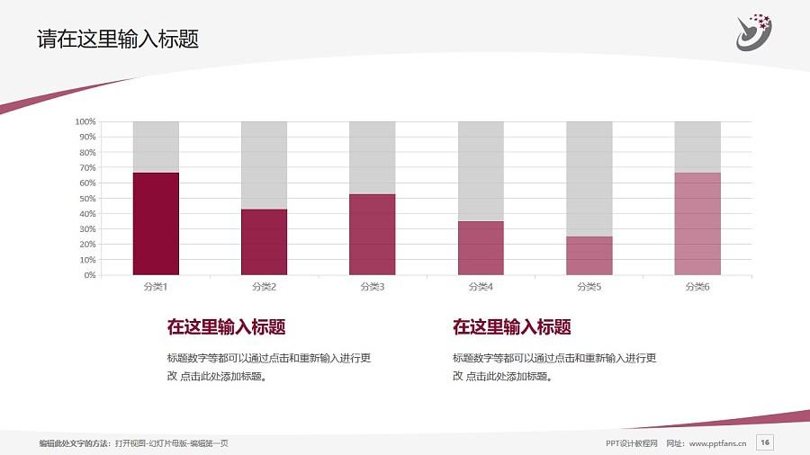 哈尔滨职业技术学院PPT模板下载_幻灯片预览图16