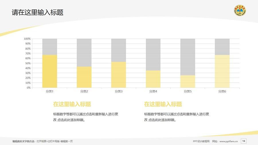 桂林医学院PPT模板下载_幻灯片预览图16