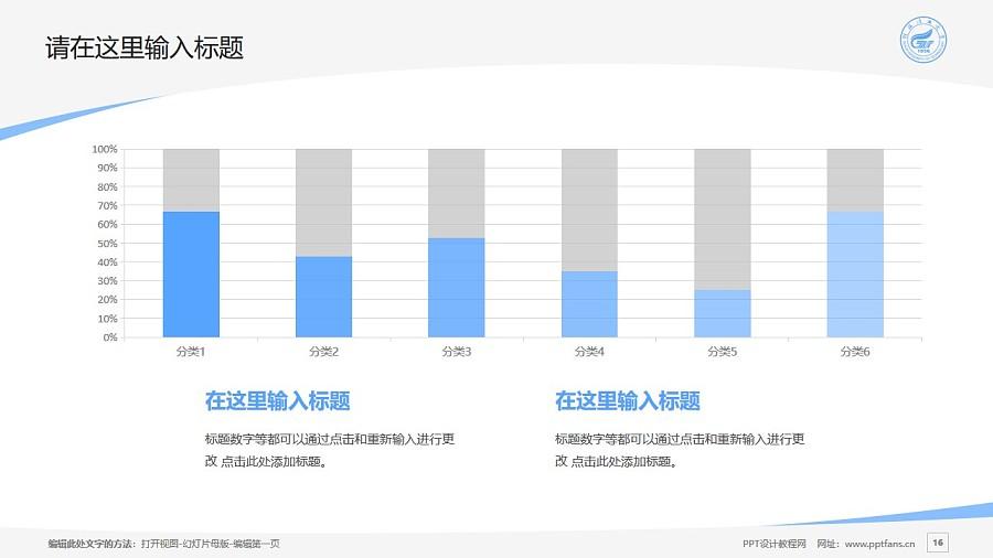 桂林理工大学PPT模板下载_幻灯片预览图16