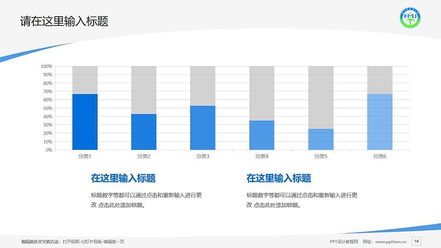 哈尔滨医科大学PPT模板下载_幻灯片预览图16