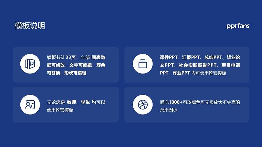 重庆民生职业技术学院PPT模板_幻灯片预览图2