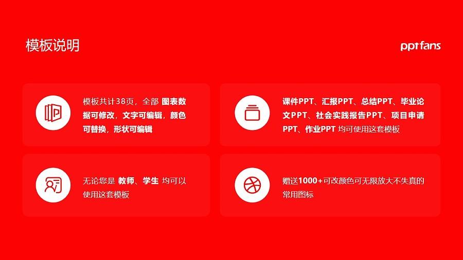 重庆城市管理职业学院PPT模板_幻灯片预览图2