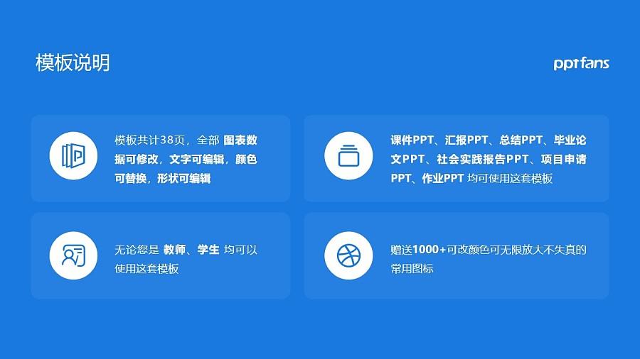 重庆海联职业技术学院PPT模板_幻灯片预览图2