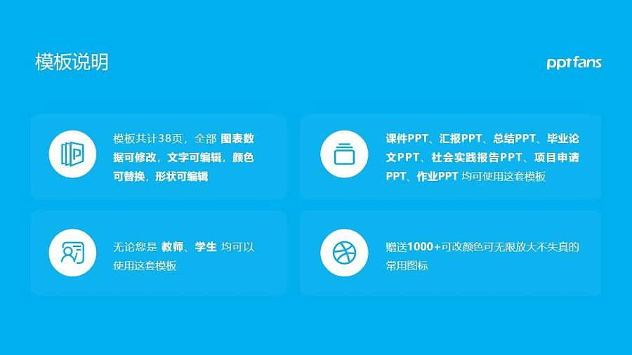 重慶機電職業技術學院PPT模板_幻燈片預覽圖2