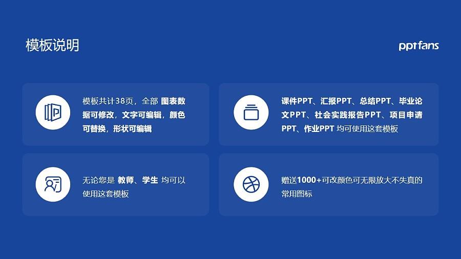 重庆电信职业学院PPT模板_幻灯片预览图2