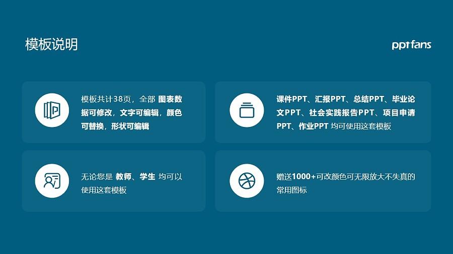 重庆轻工职业学院PPT模板_幻灯片预览图2