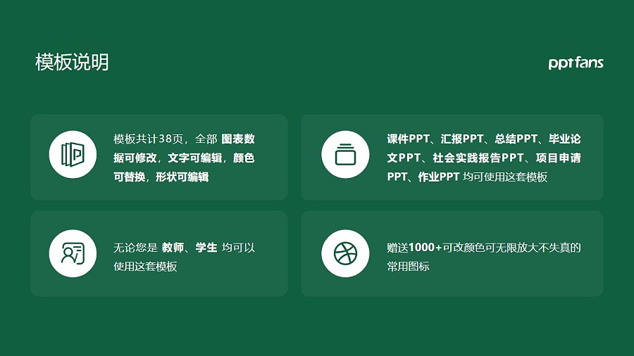 重庆电力高等专科学校PPT模板_幻灯片预览图2