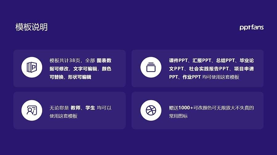 重庆工商大学PPT模板_幻灯片预览图2