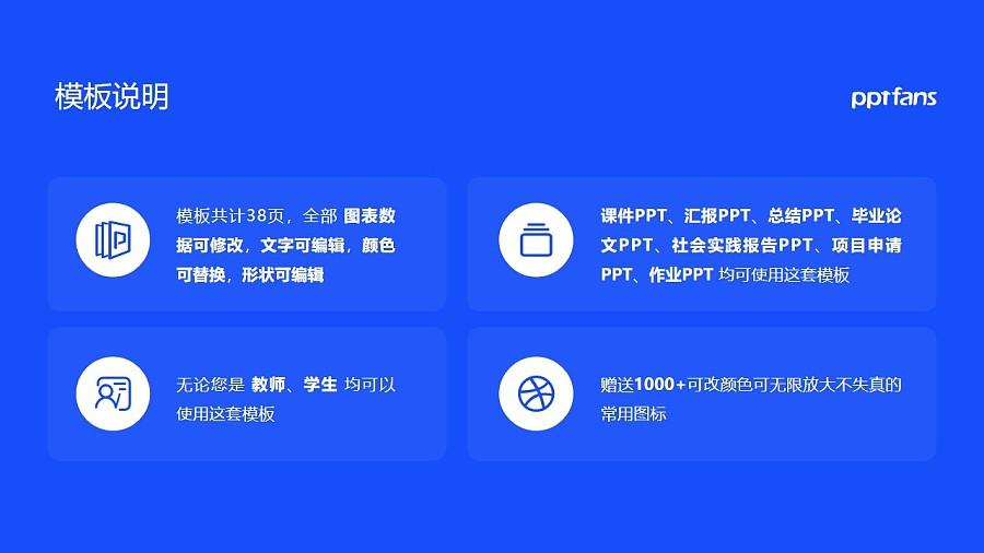 广西水利电力职业技术学院PPT模板下载_幻灯片预览图2