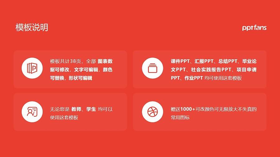 黑龙江商业职业学院PPT模板下载_幻灯片预览图2