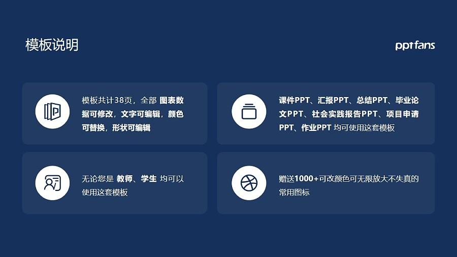 广西财经学院PPT模板下载_幻灯片预览图2