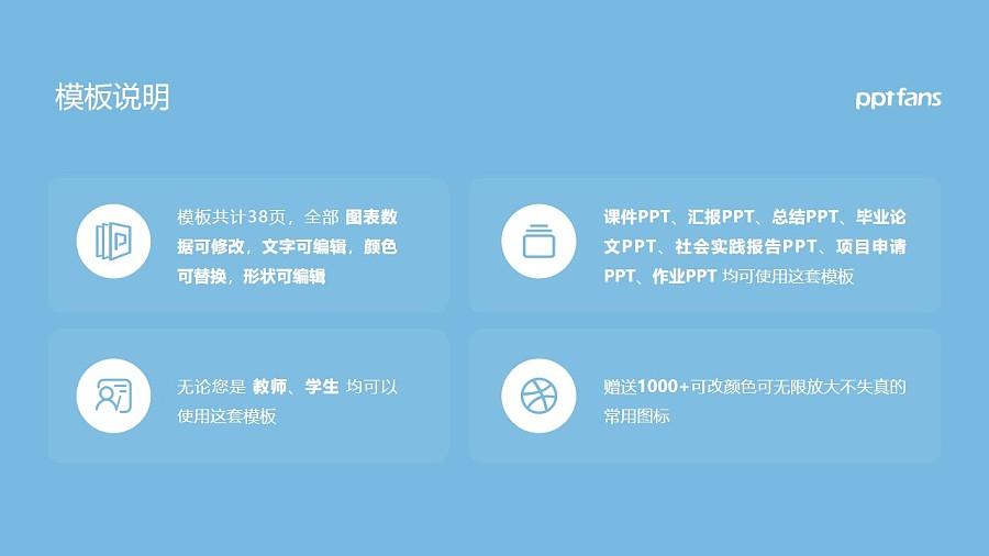 玉林师范学院PPT模板下载_幻灯片预览图2
