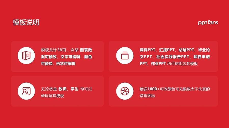 黑龙江农业职业技术学院PPT模板下载_幻灯片预览图2