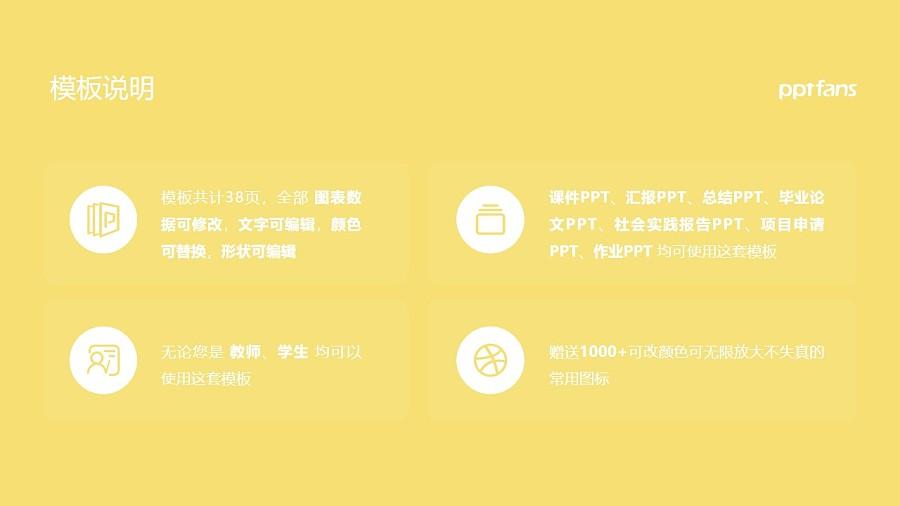 桂林医学院PPT模板下载_幻灯片预览图2