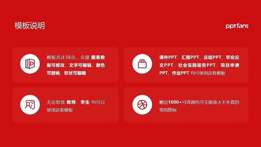 广西大学PPT模板下载_幻灯片预览图2