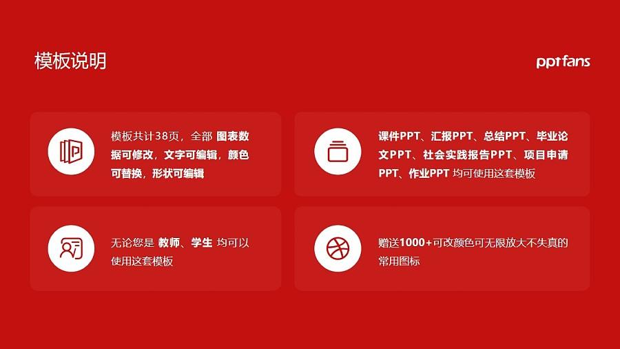 湖南工商职业学院PPT模板下载_幻灯片预览图2