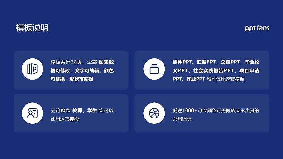 黑龙江科技大学PPT模板下载_幻灯片预览图2