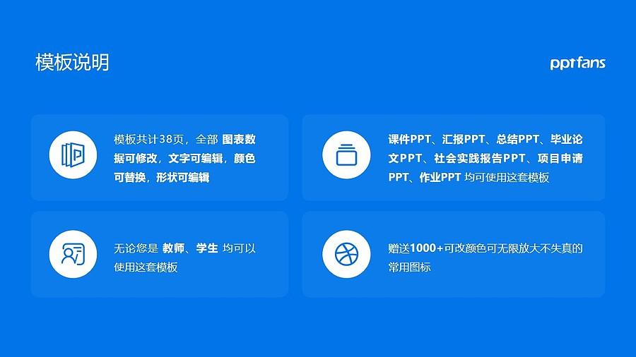 哈尔滨理工大学PPT模板下载_幻灯片预览图2