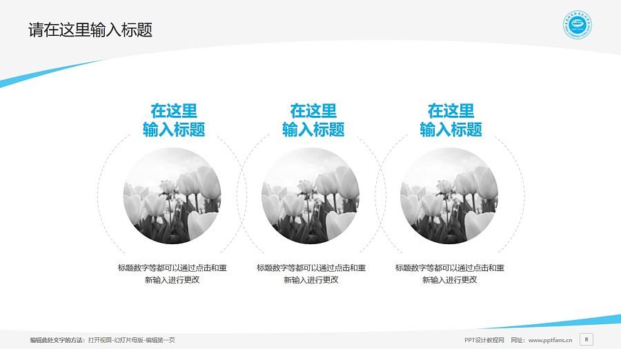 重慶機電職業技術學院PPT模板_幻燈片預覽圖8