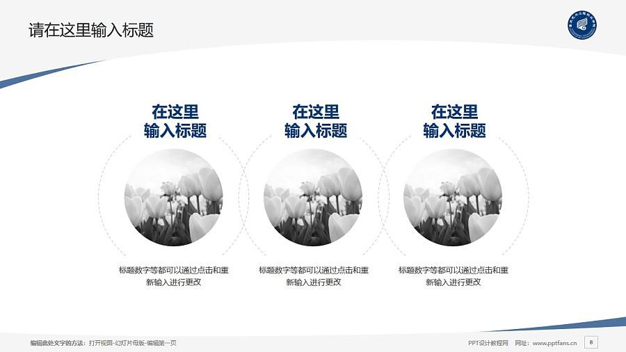 重庆艺术工程职业学院PPT模板_幻灯片预览图8