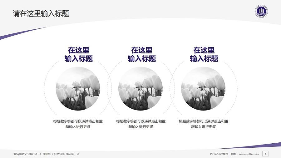 重庆工商大学PPT模板_幻灯片预览图8