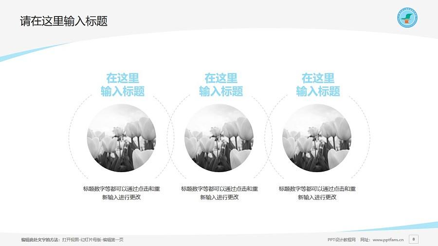 广西生态工程职业技术学院PPT模板下载_幻灯片预览图8