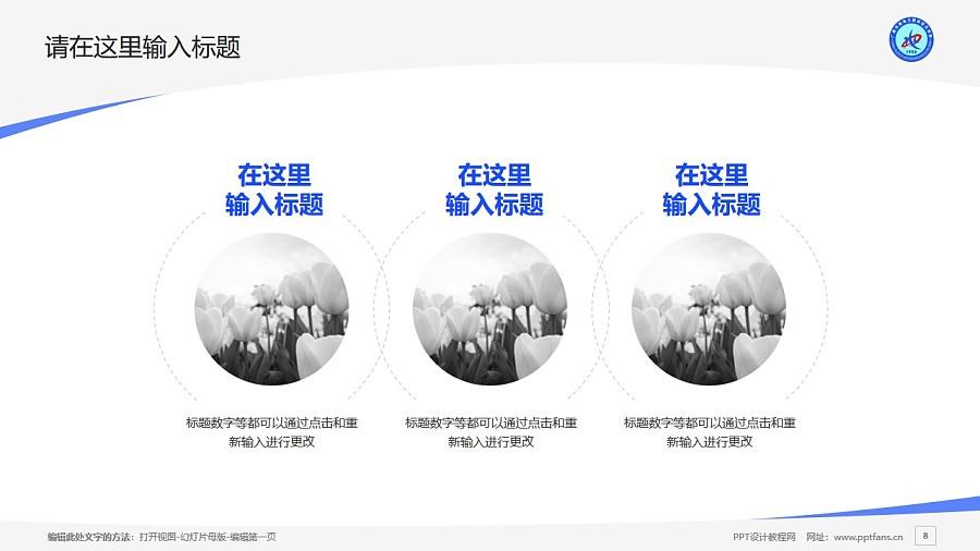 广西水利电力职业技术学院PPT模板下载_幻灯片预览图8