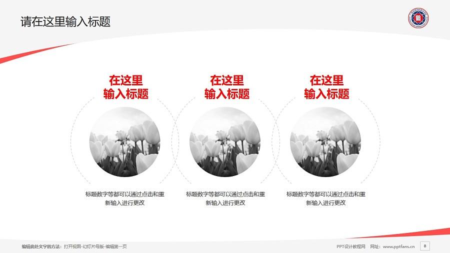 广西培贤国际职业学院PPT模板下载_幻灯片预览图8