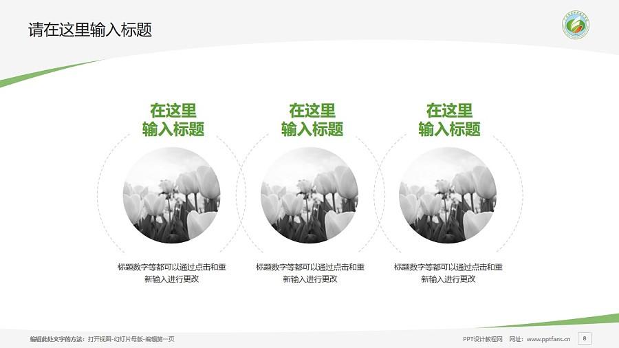 广西农业职业技术学院PPT模板下载_幻灯片预览图8