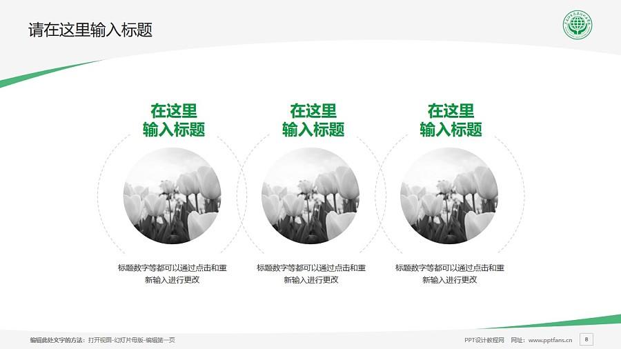 黑龍江生態工程職業學院PPT模板下載_幻燈片預覽圖8