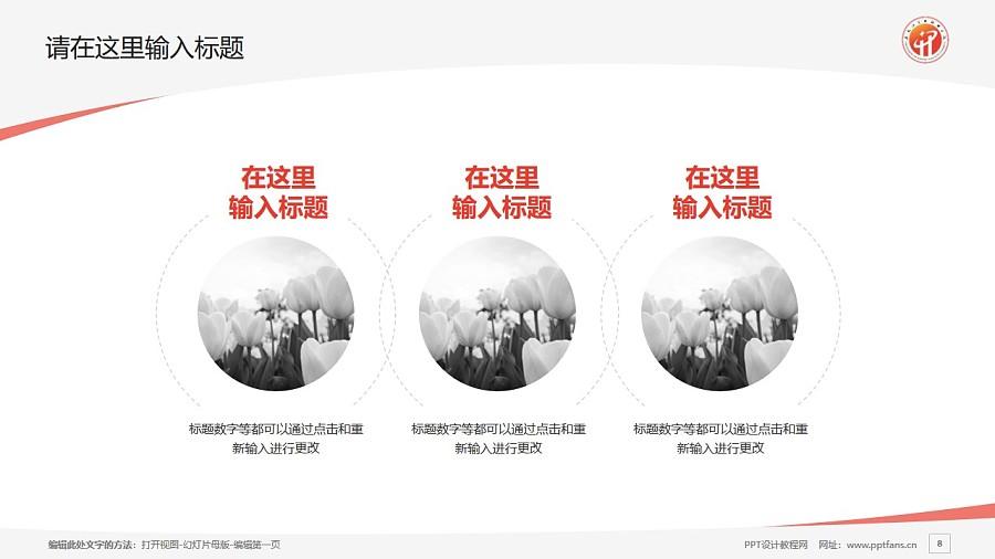 黑龙江商业职业学院PPT模板下载_幻灯片预览图8