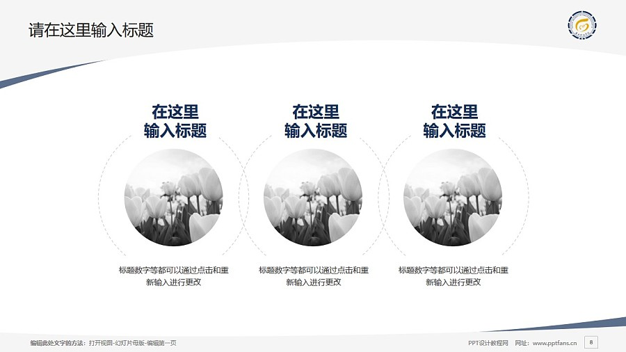 广西财经学院PPT模板下载_幻灯片预览图8