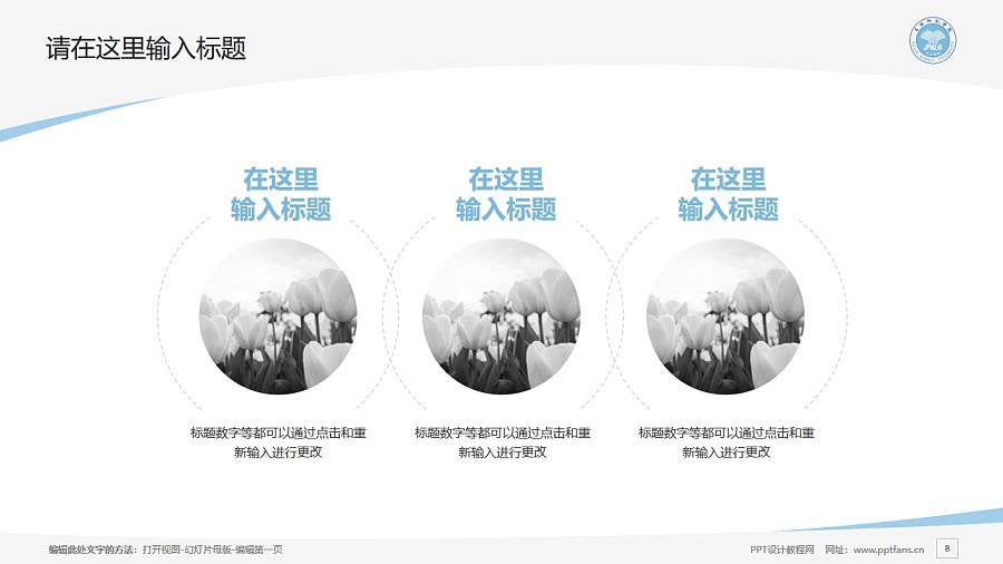 玉林师范学院PPT模板下载_幻灯片预览图8