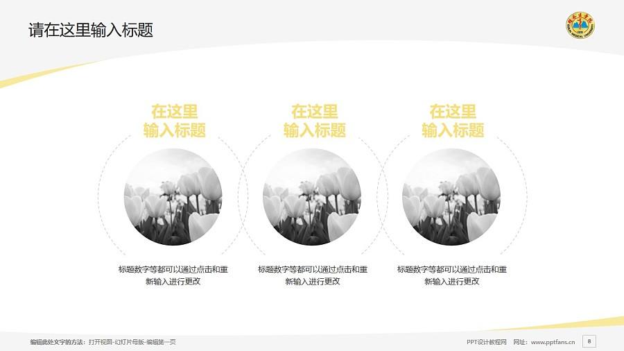 桂林医学院PPT模板下载_幻灯片预览图8
