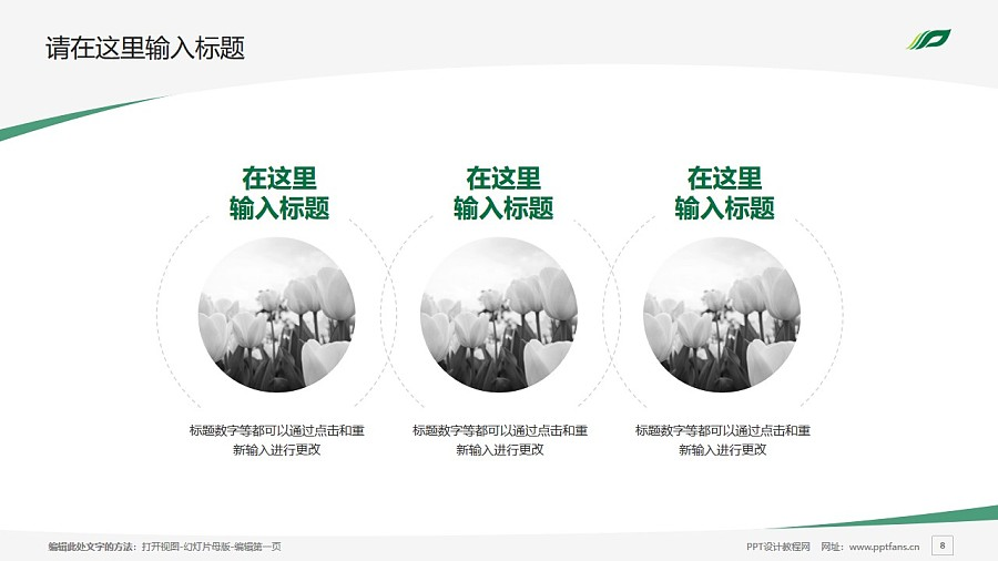 广西中医药大学PPT模板下载_幻灯片预览图8