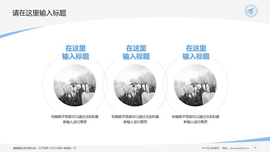 桂林理工大学PPT模板下载_幻灯片预览图8