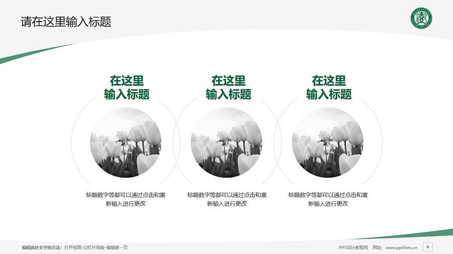 黑龙江林业职业技术学院PPT模板下载_幻灯片预览图8