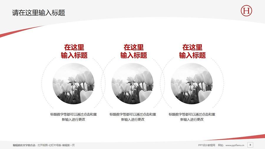 湖南工商职业学院PPT模板下载_幻灯片预览图8