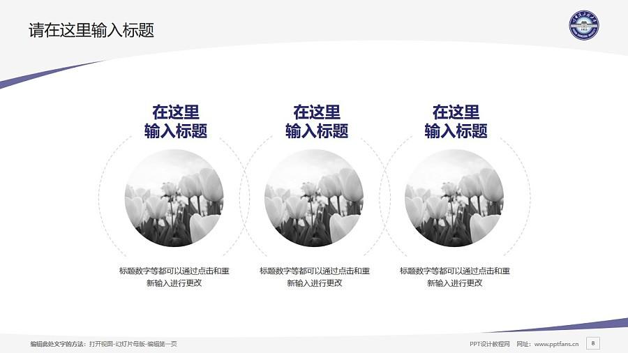哈尔滨工程大学PPT模板下载_幻灯片预览图8