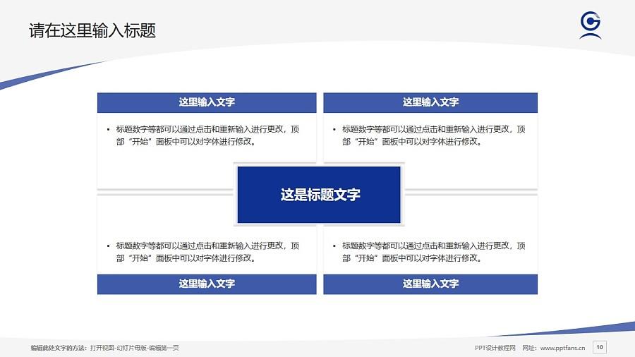 重庆信息技术职业学院PPT模板_幻灯片预览图10