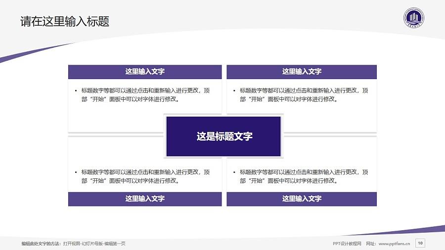 重庆工商大学PPT模板_幻灯片预览图10