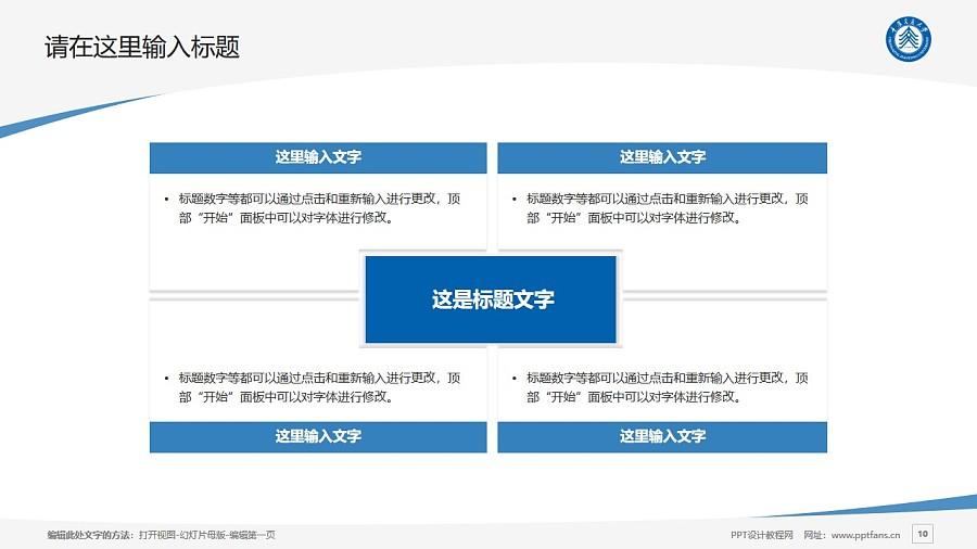 重庆交通大学PPT模板_幻灯片预览图10