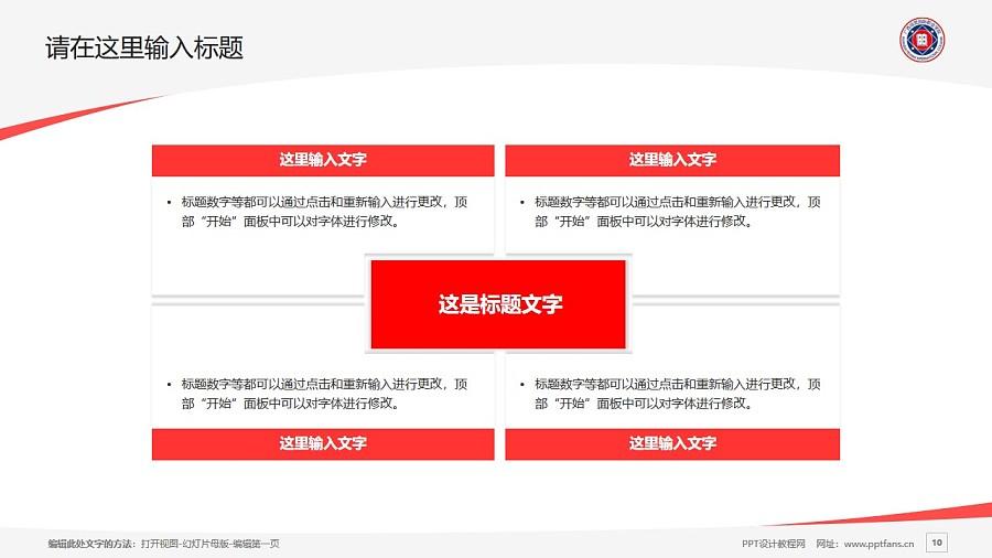 广西培贤国际职业学院PPT模板下载_幻灯片预览图10
