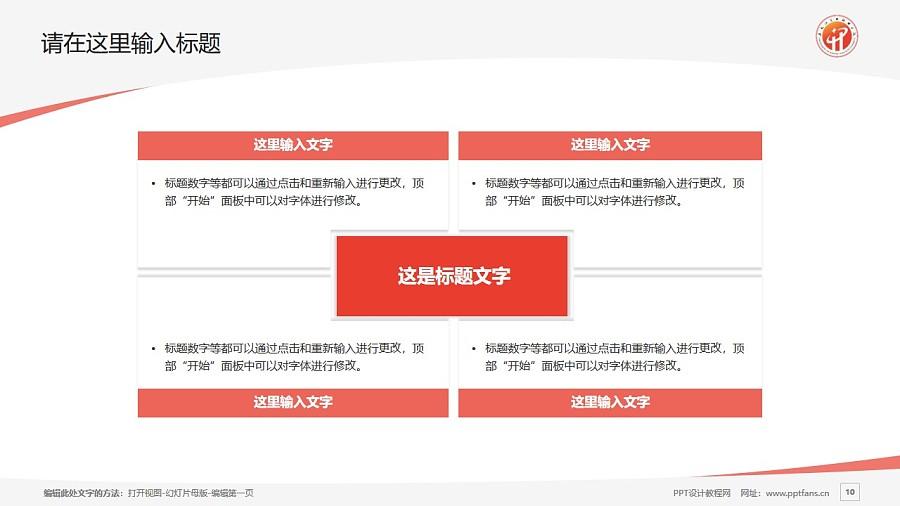 黑龙江商业职业学院PPT模板下载_幻灯片预览图10