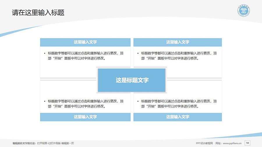 玉林师范学院PPT模板下载_幻灯片预览图10