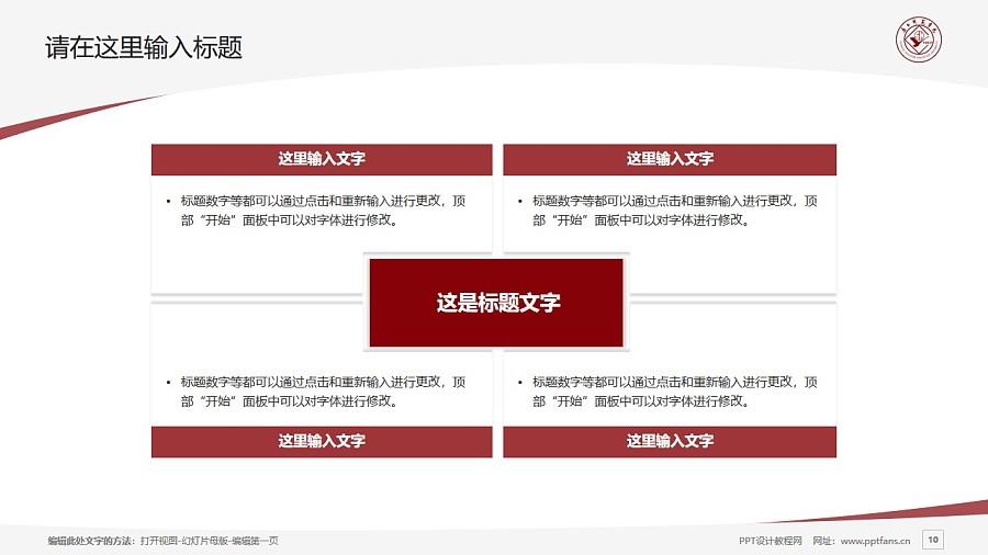 广西师范学院PPT模板下载_幻灯片预览图10