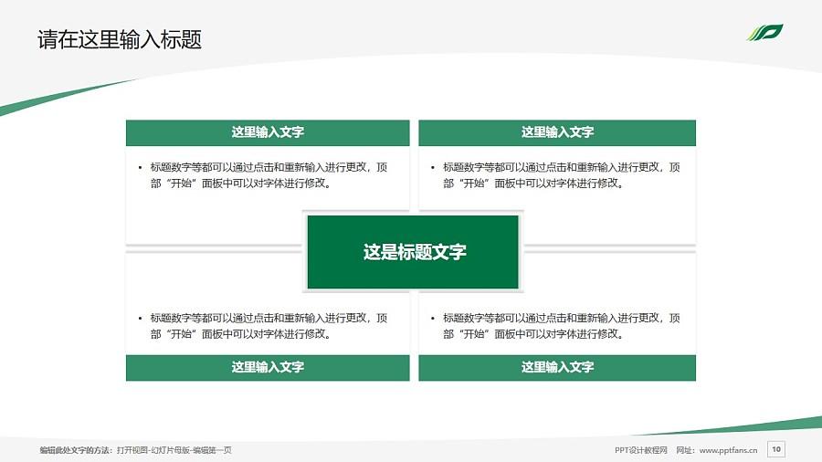 广西中医药大学PPT模板下载_幻灯片预览图10